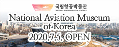 National Aviation Museum of Korea 2020.7.5. OPEN